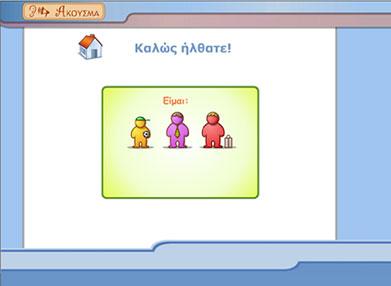 Λογισμικό κατανόησης προφορικού λόγου - Διαπολιτισμική εκπαίδευση ...
